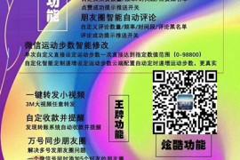 官方正版微信小精灵3.2微商优品一键转发朋友圈软件不闪退超强防封不封号