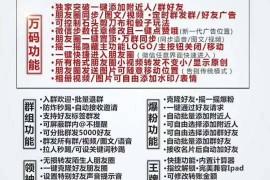 千军微商不封号千军微商1.0魅力微商2.0/3.0/4.0微信