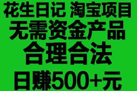 花生日记是什么?下载花生日记邀请码MPWBAEO淘宝购物省大钱还可以赚大钱