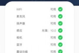 安兔兔验机 一款能够验明手机是否为正版的app软件下载