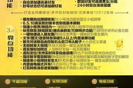 苹果柠檬微商1.0/2.0/3.0微信一键点赞一键评论本地集赞自由选择好友字体设置