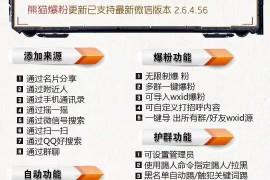 电脑PC熊猫爆粉1.0/2.0微信自定义爆粉解决爆粉去重复好友提取wxid导入数据一键爆粉