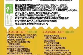 七彩鱼1.0/2.0/3.0四开微信6.5.8防封版本微信封号推送消息大视频一键转发全球虚拟定位