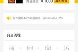 机机熊手机回收 手机回收软件app下载