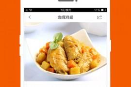 食谱大全 全面的食谱软件app下载