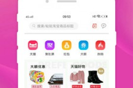 种草生活 种草好物分享购买软件app下载