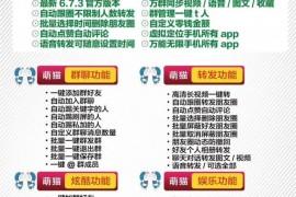 微信安卓萌猫1.0/2.0/3.0群管理一键踢人转发选择时间删除朋友圈虚拟定位所有app