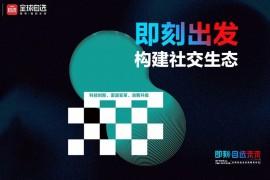 全球自选9.9发布会:让创新与技术服务社交电商
