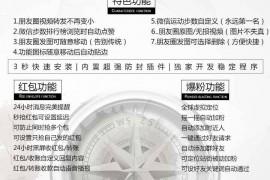 微商之星2.0微信苹果信多开分身软件激活码授权码多少钱?