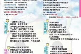 苹果8X萌萌哒微信微商情侣7.0/8.0一键转发语音到所有群