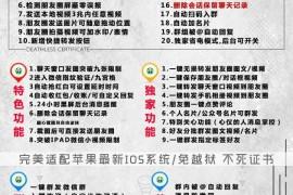 印象熊猫2.0苹果微信分身6个一键转发加粉软件印象熊猫
