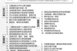 安卓梦想微商荣耀版微信群发群组全选分组指定群抢红包万群同步直播