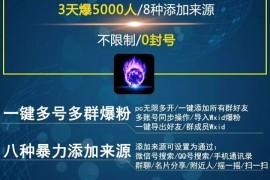 蓝火焰3.0/4.0/5.0电脑端暴力加群好友软件好友群发无限多开多微信帐号PC微信激活码