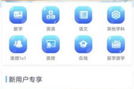 精锐教育 精锐教育移动官方应用软件app下载