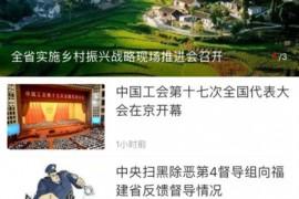 掌上福州 福州人专属的新闻资讯软件app下载