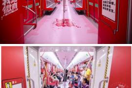 大时代「我是微商」品牌地铁专列杭州首发
