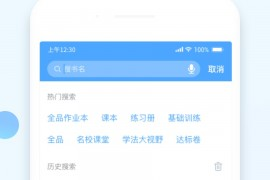 秒速作业 作业辅助软件app下载