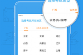 考啦公考公务员 公务员事业单位考试必备软件app下载
