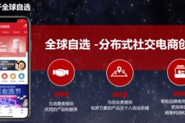 社交电商创业新蓝海 宝妈初入全球自选45天收入