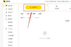 详解自媒体搜狐号的收益变现模式