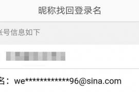 新浪博客新浪微博忘记登录名账号是哪个怎么办?