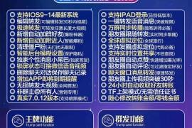 微小白苹果一键转发神器支持IOS9-14最新系统自动加群好友爆粉神器朋友圈跟随转发