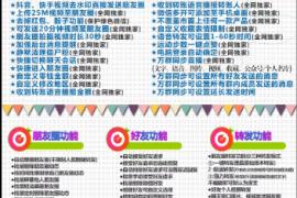 安卓优品4.0/5.0微信上传25M大视频发送朋友圈一键转发微信多开分身转账语音播报