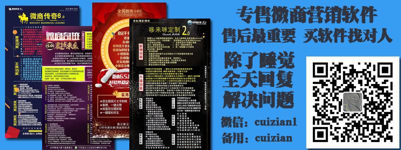 微商软件大神微信cuizian1 备用cuizian