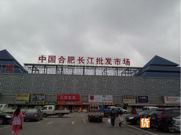中国合肥长江批发市场