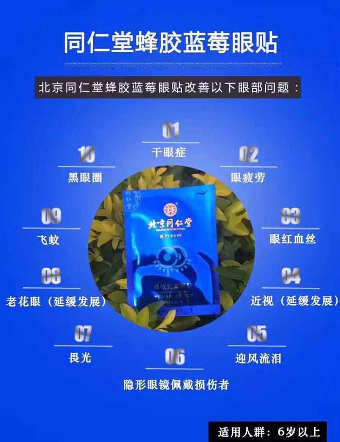 北京同仁堂眼贴未来15年不会饱和的市场,战略性眼光