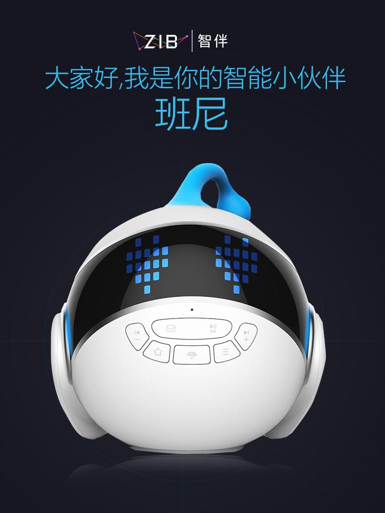 智伴智能机器人智伴科技智伴机器人怎么样,多少钱一台