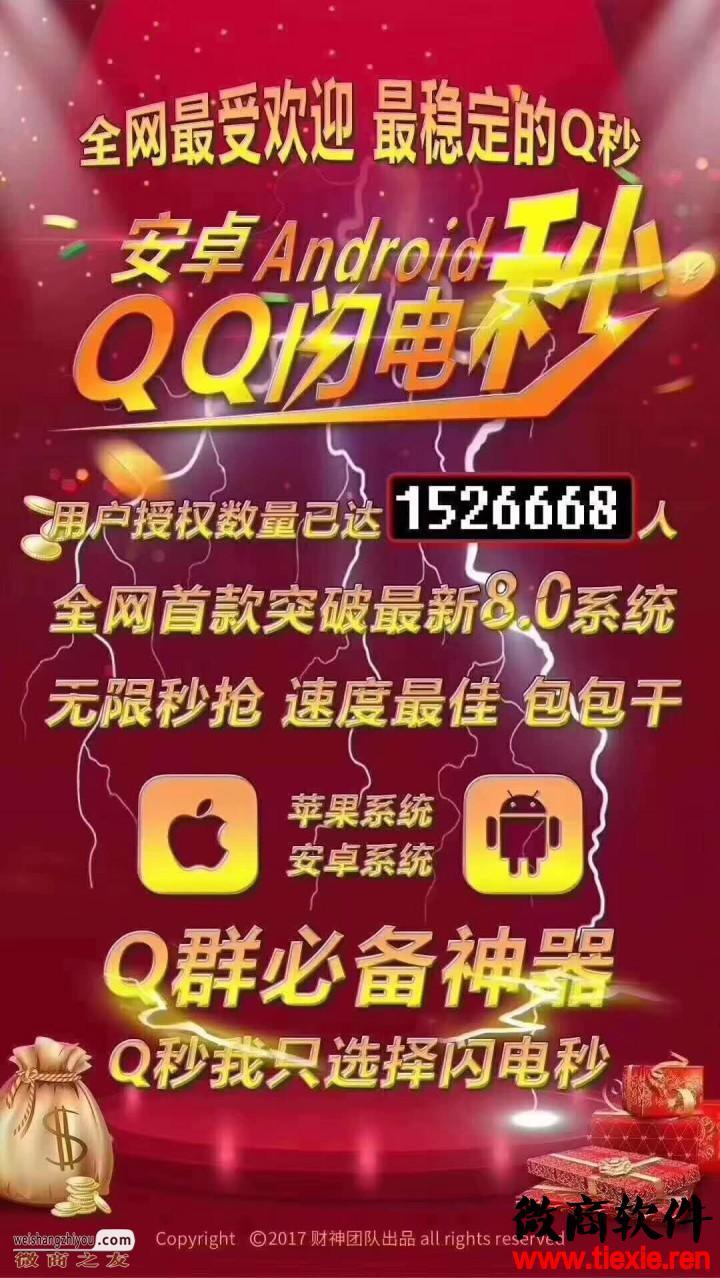 QQ闪电秒4.0QQ秒抢红包黑屏秒抢超强防封防炸群模式实时语音播报金额