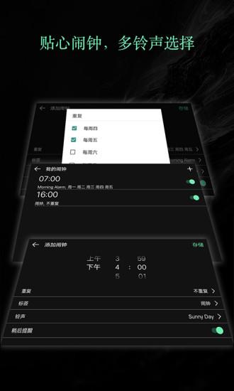 桌面时钟 实用闹钟唤醒功能软件app下载