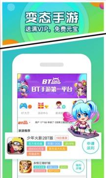 乐嗨嗨游戏盒子 全网最优惠的BT手游平台软件app下载