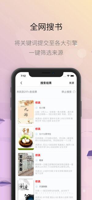 口袋搜书pro版 追书必备神器软件app下载