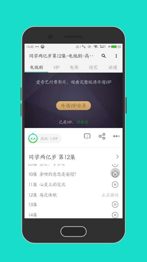 乐享影音最新版 手机视频观看软件app下载