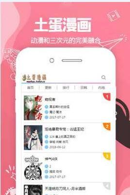 土蛋漫画 手机漫画阅读软件app下载