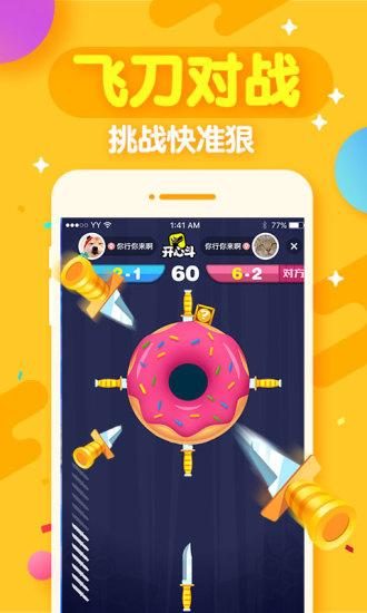 开心斗 多人实时在线小游戏对战平台软件app下载