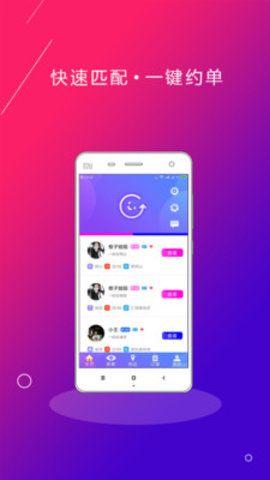 约点社交 社交互动软件app下载