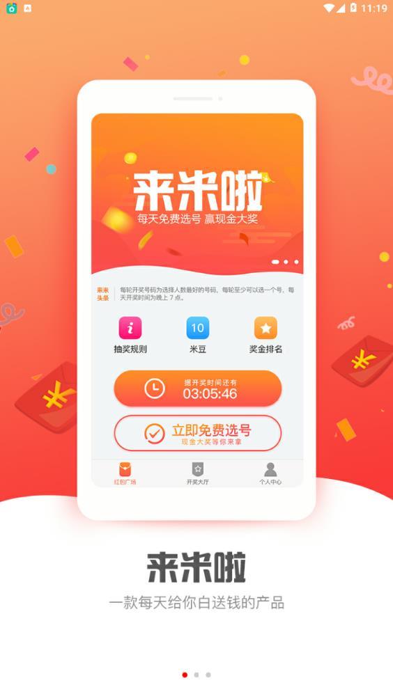 来米啦 轻松好用的手机赚钱软件app下载