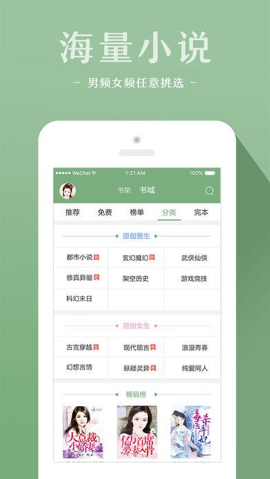 十音文学 便捷的掌上阅读软件app下载