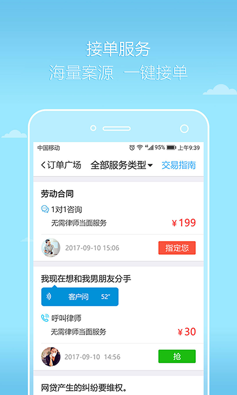 好律师律师版 专门业的律师综合服务平台软件app下载