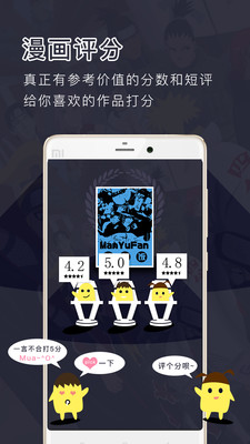 鳗娱饭最新版 便捷好用的漫画软件app下载