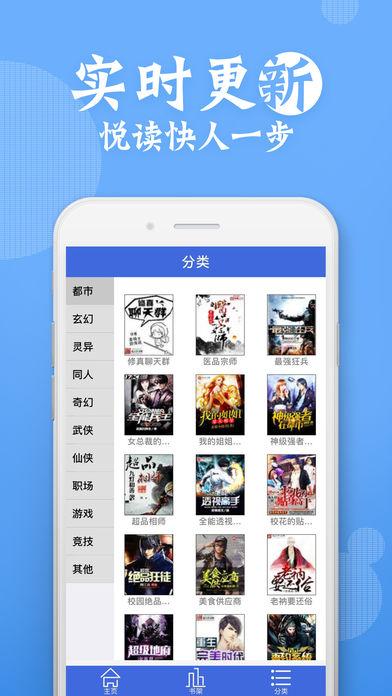 今日悦读 手机在线电子书阅读软件app下载