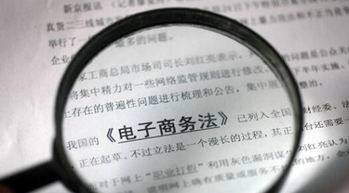 电子商务法草案四审稿出炉 加大惩处力度