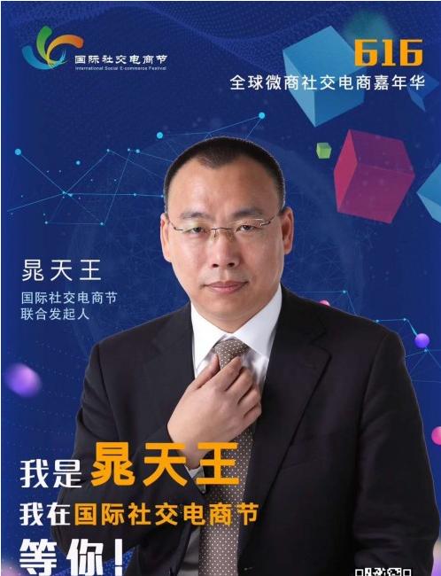 国际社交电商节联合发起人,微商晁天王