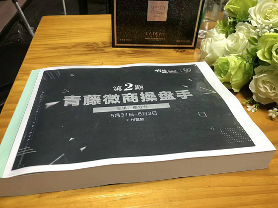 微商第一操盘手桑兮兮为你揭秘2018微商运营策略