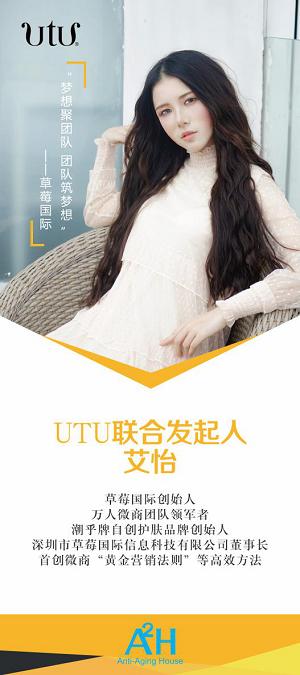 从负债到万人微商团,UTU水光联创艾怡成功秘诀
