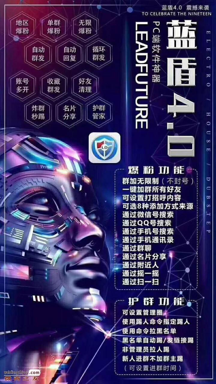 PC微信爆粉软件微商联盟1.0/2.0/3.0蓝盾4.0免费升级微商联盟电脑端软件激活码