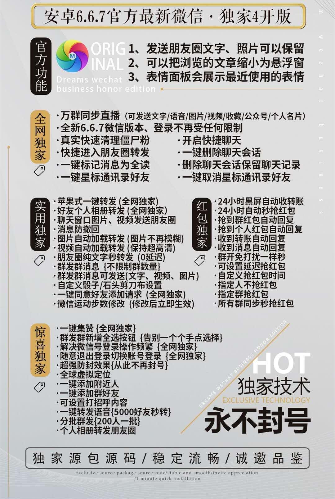 安卓梦想微商荣耀版2.0/3.0/4.0微信苹果式一键转发运动步数修改快捷聊天